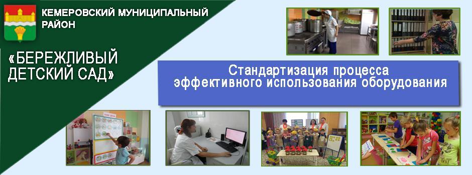 Стандартизация процесса эффективного использования оборудования