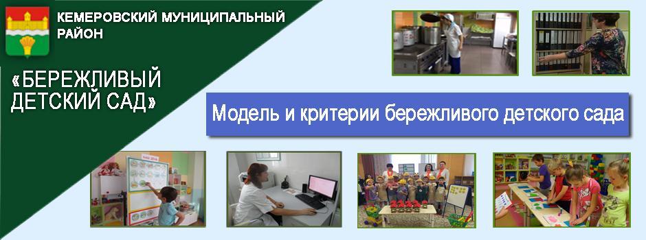 Модель и критерии бережливого детского сада