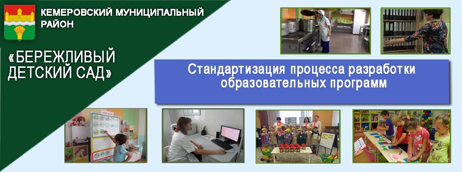 Стандартизация процесса разработки образовательных  программ