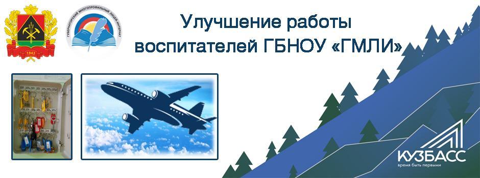 Улучшение работы  воспитателей ГБНОУ «ГМЛИ»